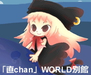 「直chan」WORLD別館